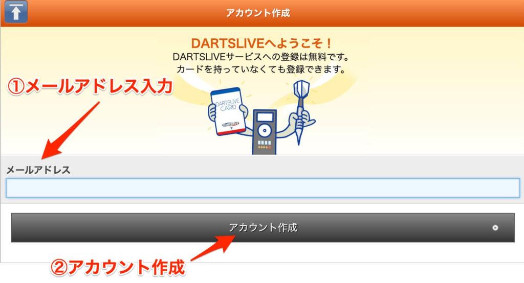 ダーツライブのメールアドレス登録画面