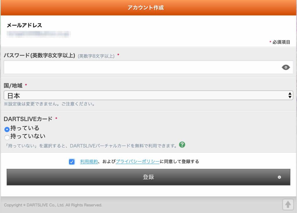 ダーツライブのパスワード登録画面